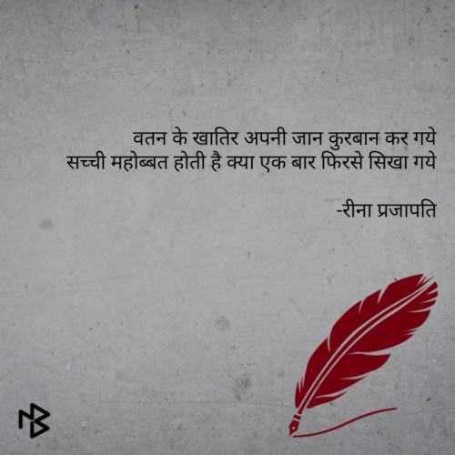 Post by Reena Prajapati on 14-Feb-2019 11:37pm