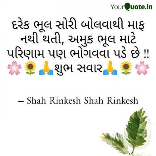 Shah Rinkesh Shah Rinkesh मातृभारती पर एक पाठक के रूप में है | मातृभारती