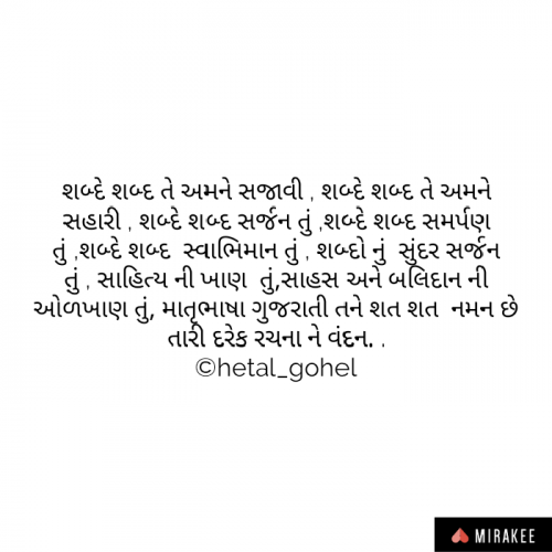 #thiStatus in Hindi, Gujarati, Marathi | Matrubharti