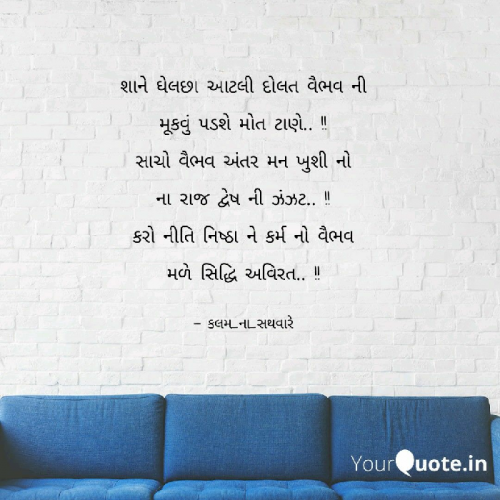 #સિદ્ધિStatus in Hindi, Gujarati, Marathi | Matrubharti