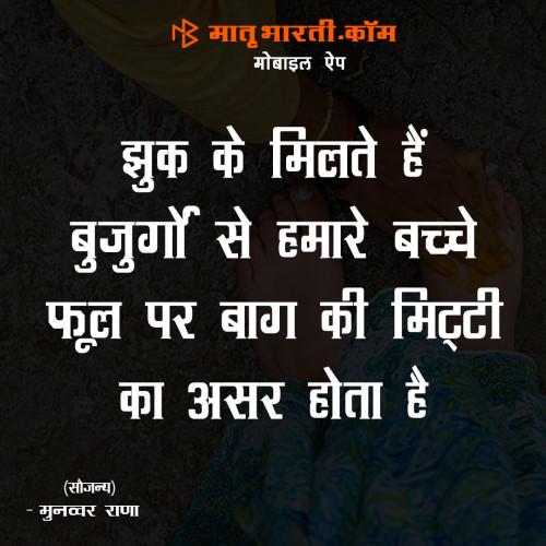 #ghazalStatus in Hindi, Gujarati, Marathi | Matrubharti