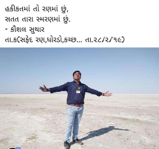 Post by Kaushal Suthar on 03-Mar-2019 08:17am