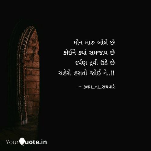 #મૌનStatus in Hindi, Gujarati, Marathi | Matrubharti
