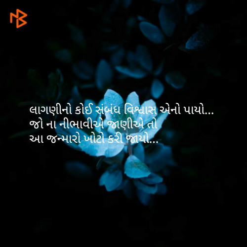 Quotes, Poems and Stories by Tejal Dodiya | Matrubharti