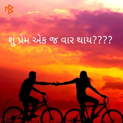 ગુજરાતી પ્રશ્નો સ્ટેટ્સ | ગુજરાતી સોશલ નેટવર્ક । માતૃભારતી