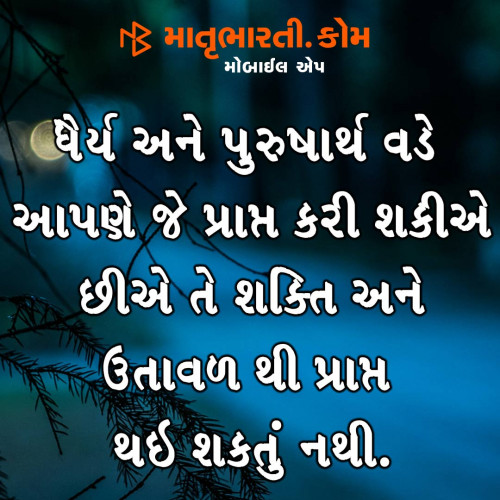 Gujarati Quotes status by MB (Official) on 05-Mar-2019 02:00:00pm | Matrubharti