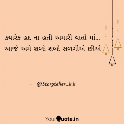 Quotes, Poems and Stories by Kuldeep Sompura