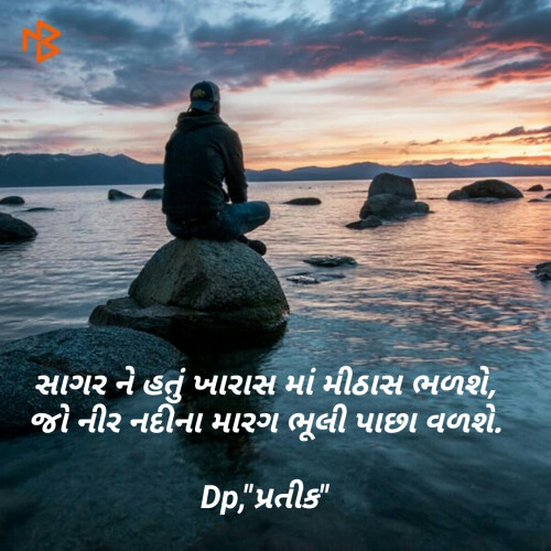 Dinesh parmar Pratik लिखित बाइट्स | मातृभारती