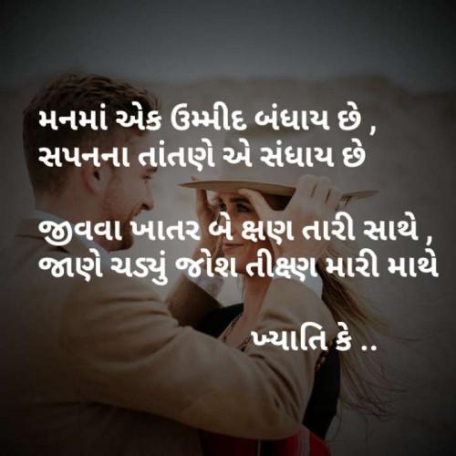 Khyati Dadhaniya ના બાઇટ્સ