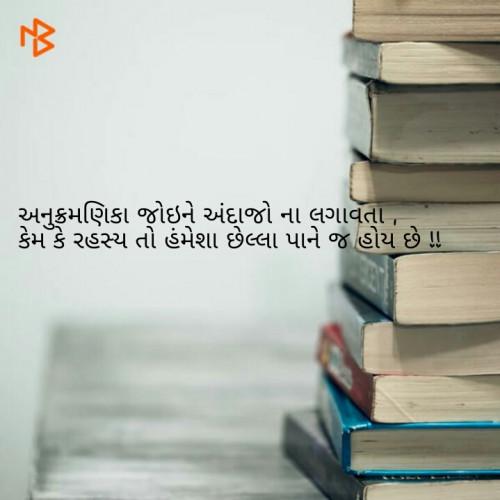 Gujarati Thought status by Afsana on 09-Mar-2019 09:06am | Matrubharti