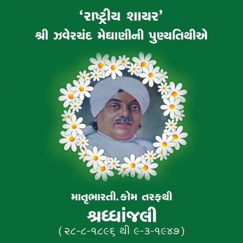 Gujarati News status by MB (Official) on 09-Mar-2019 03:51pm | Matrubharti