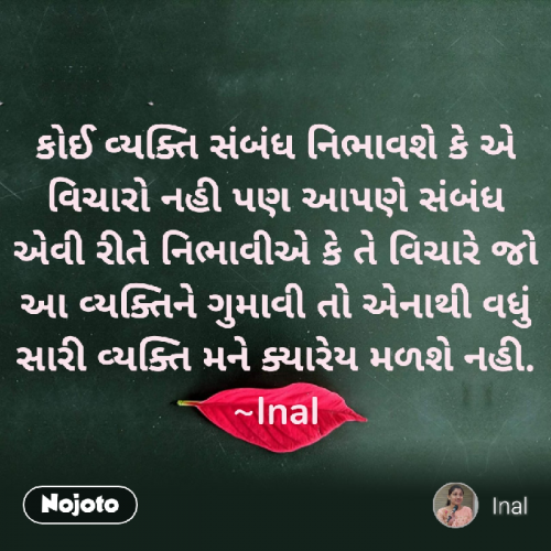 #bondingStatus in Hindi, Gujarati, Marathi | Matrubharti