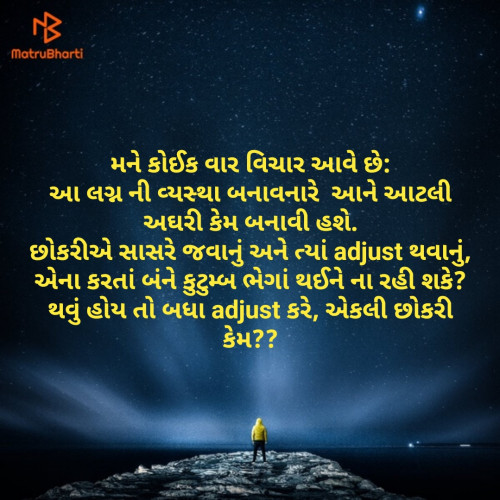 Quotes, Poems and Stories by Nipa Shah | Matrubharti