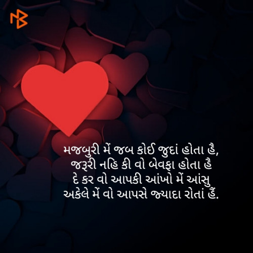 English Shayri status by payal Patel on 15-Mar-2019 03:03:54pm | Matrubharti