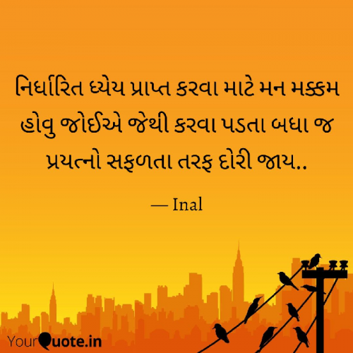 Gujarati Questions status by Inal on 16-Mar-2019 06:12:58pm | Matrubharti