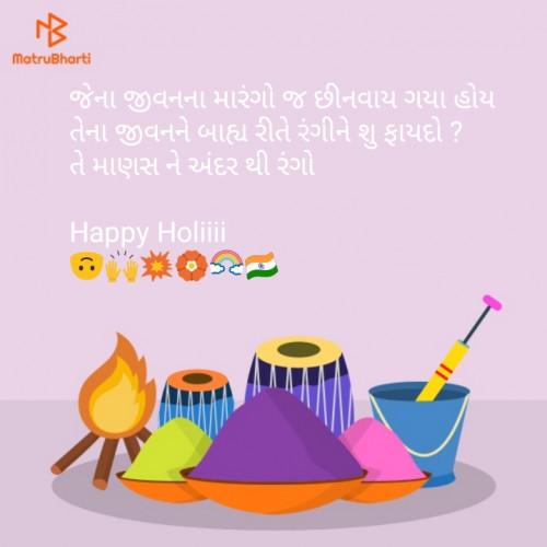 Gujarati Quotes status by Anami Indian on 20-Mar-2019 10:38:44am   Matrubharti