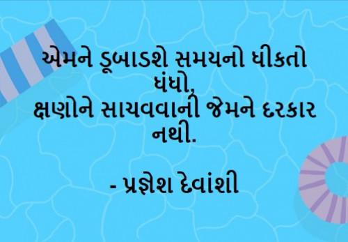Post by Pragnesh Devanshee on 20-Mar-2019 03:05pm
