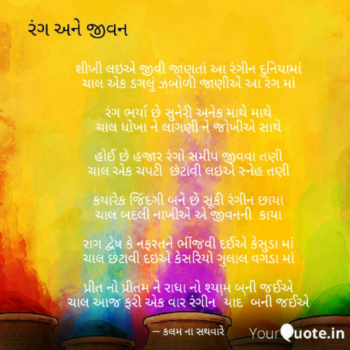 #જીવનStatus in Hindi, Gujarati, Marathi | Matrubharti