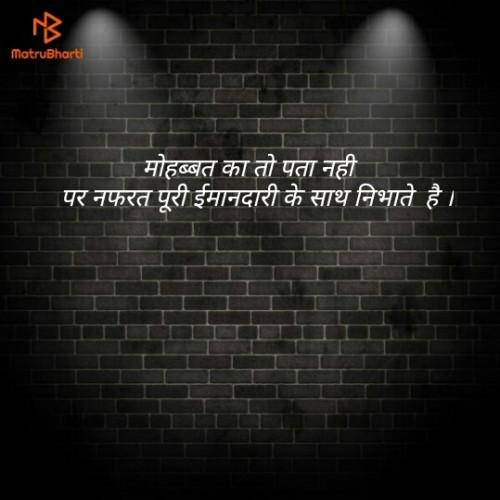Hindi Shayri status by ARYAN Suvada on 21-Mar-2019 01:34:53pm | Matrubharti