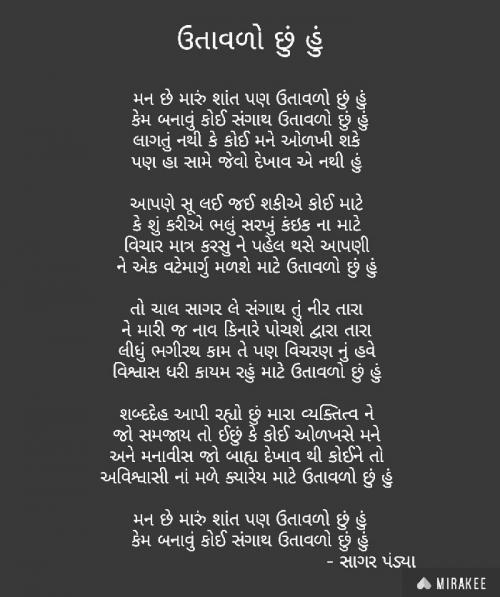 Post by Sagar Pandya on 21-Mar-2019 10:50pm