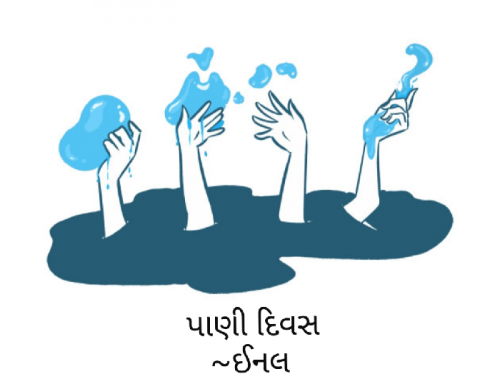 Gujarati News status by Inal on 22-Mar-2019 09:55:06pm | Matrubharti