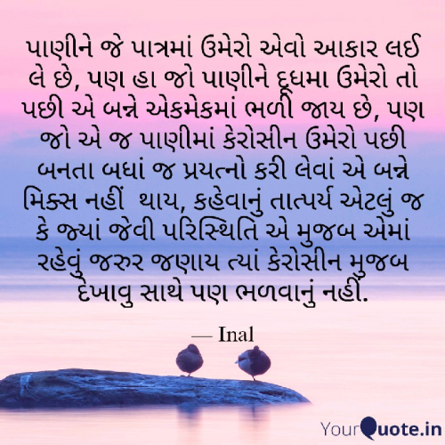 Gujarati Whatsapp-Status status by Inal on 22-Mar-2019 09:55pm | matrubharti