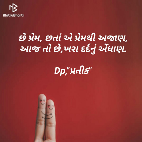 Quotes, Poems and Stories by Dinesh parmar Pratik