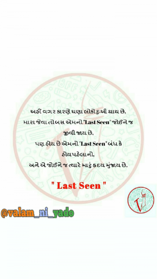 Gujarati Blog status by Vikash Dave on 26-Mar-2019 06:15:54pm | Matrubharti