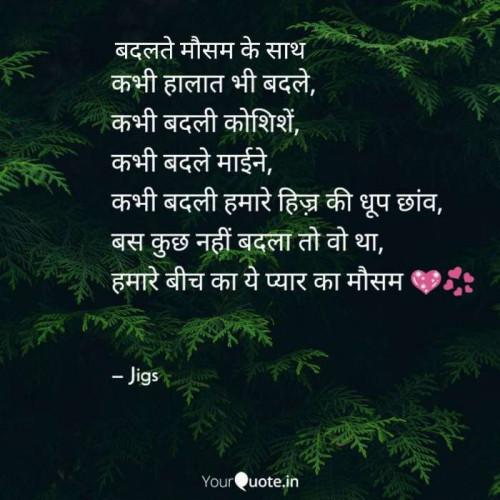 Jigisha Raj की लिखीं बाइट्स
