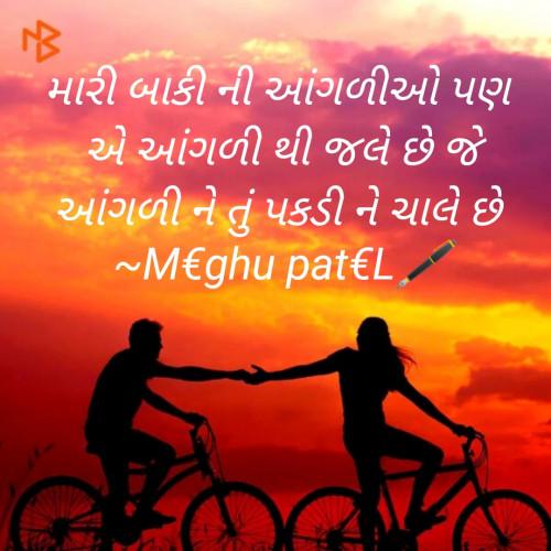 Gujarati Good Evening status by Meghu patel on 27-Mar-2019 07:39:45pm | Matrubharti