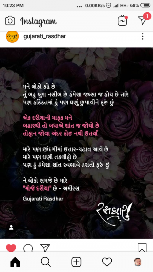 Post by Reena Prajapati on 01-Apr-2019 10:24pm