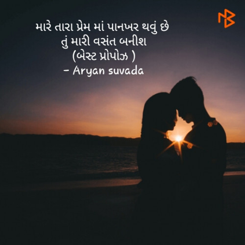 Quotes, Poems and Stories by ARYAN Suvada