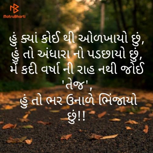 Post by Rana Tejsinhji Sodha on 09-Apr-2019 09:09pm