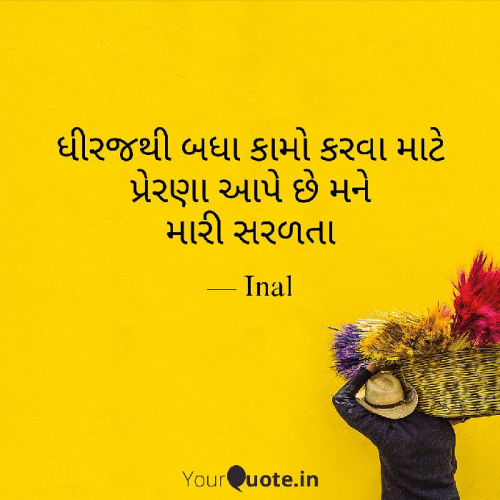 #yqcollabStatus in Hindi, Gujarati, Marathi | Matrubharti