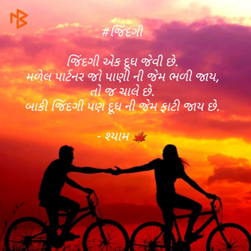 Quotes, Poems and Stories by Shyam Bhatti   Matrubharti