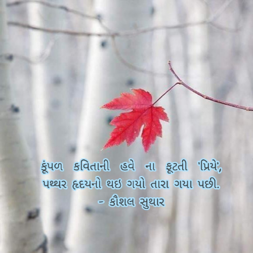 Quotes, Poems and Stories by Kaushal Suthar