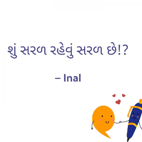 Gujarati Good Morning status by Inal on 16-Apr-2019 11:45am | matrubharti