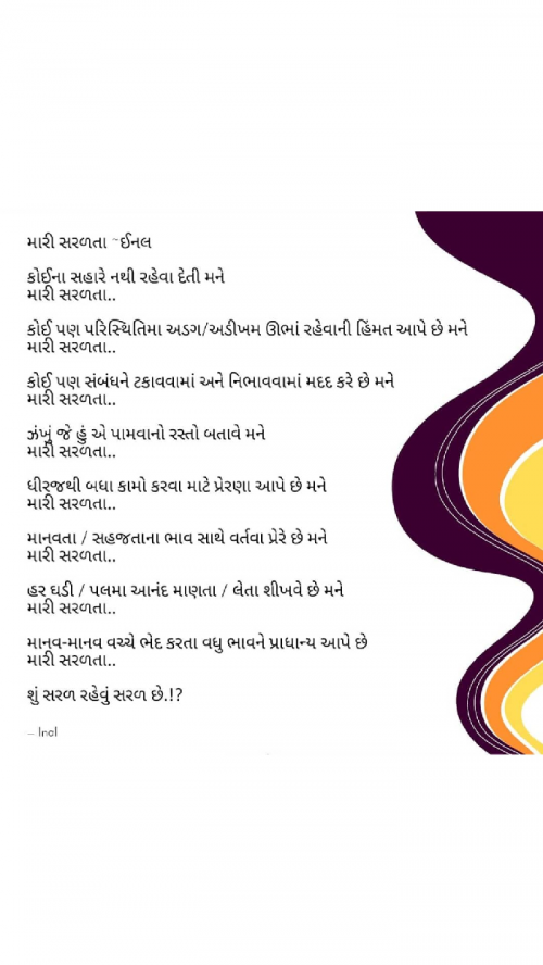 Gujarati Song status by Inal on 20-Apr-2019 12:04:56pm | Matrubharti