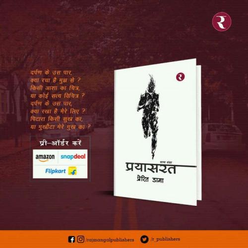 #अव्यक्तStatus in Hindi, Gujarati, Marathi | Matrubharti