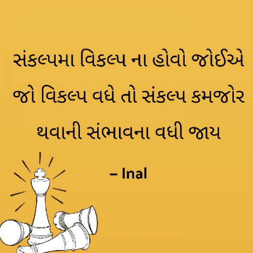 Gujarati Motivational status by Inal on 21-Apr-2019 02:39:14pm | Matrubharti