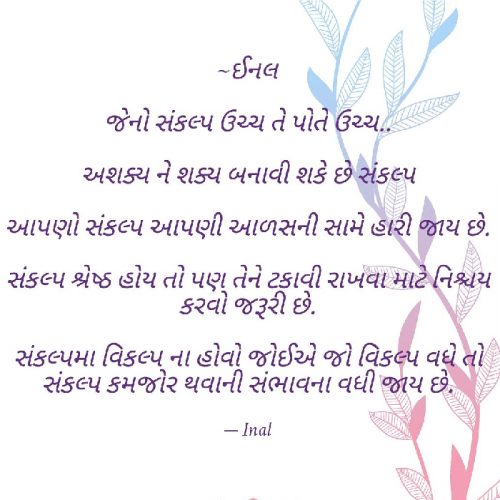 #geetarabariStatus in Hindi, Gujarati, Marathi | Matrubharti