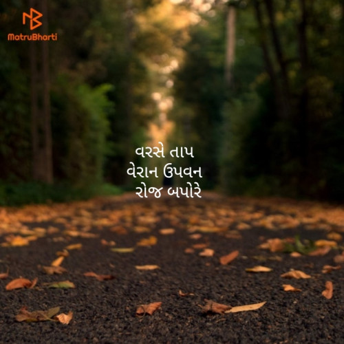 Post by કશુંક on 24-Apr-2019 01:30pm