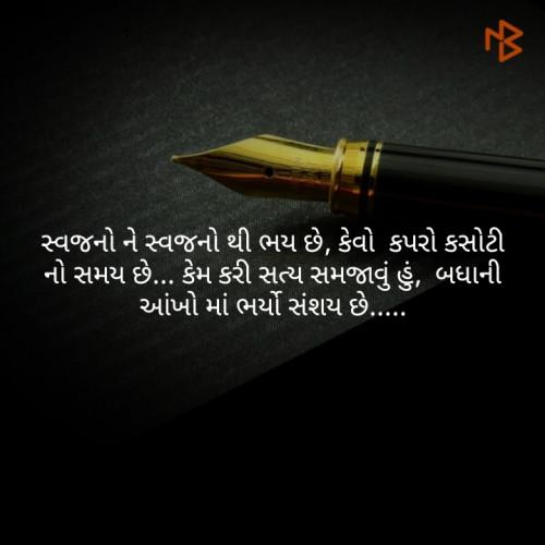ગુજરાતી પ્રેરણાત્મક | ગુજરાતી સોશલ નેટવર્ક । માતૃભારતી