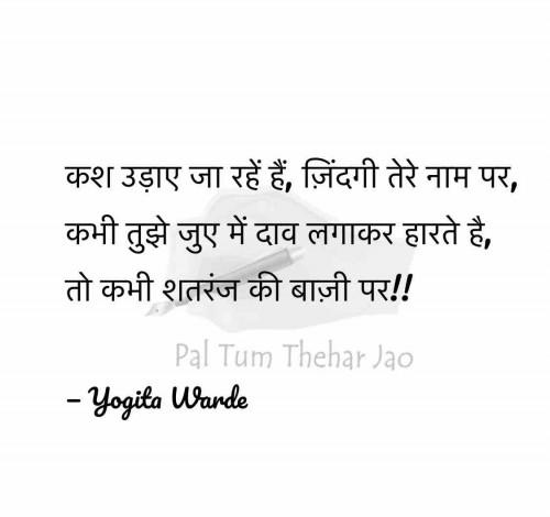 Hindi Good Morning status by Yogita Warde on 26-Apr-2019 06:51:38am | Matrubharti