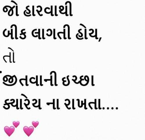 Gujarati Good Morning status by Jenice on 26-Apr-2019 10:43:26am   Matrubharti