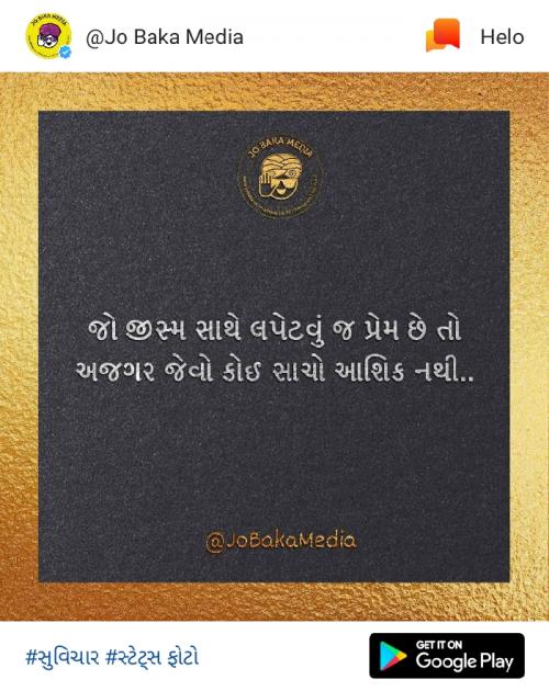 #સુવિચારStatus in Hindi, Gujarati, Marathi | Matrubharti