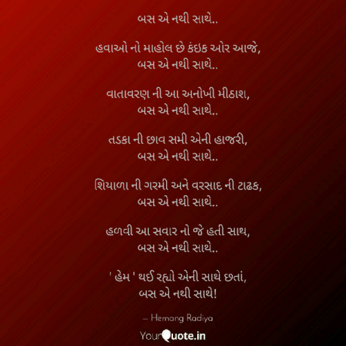 Quotes, Poems and Stories by Pandya Rimple | Matrubharti