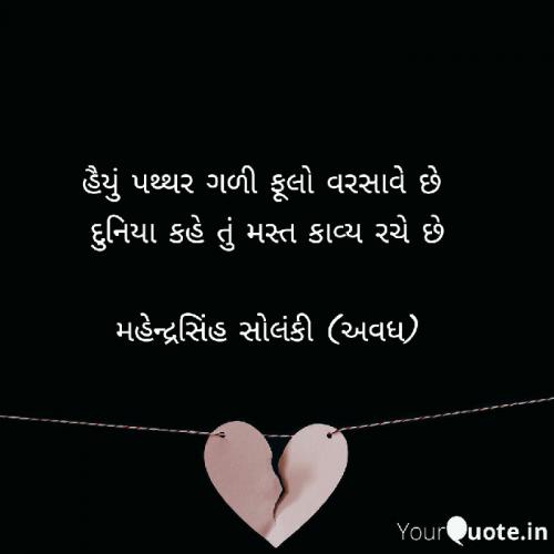 Quotes, Poems and Stories by महेन्द्रसिंह सोलंकी अवध | Matrubharti