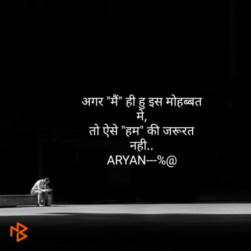 Quotes, Poems and Stories by Aryan Dubey | Matrubharti