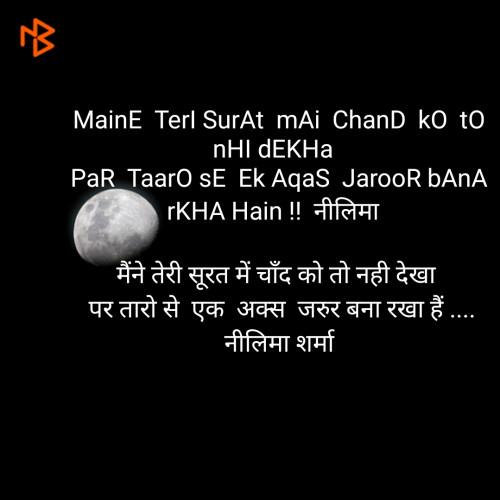 Hindi Shayri status by Neelima sharma Nivia on 29-Apr-2019